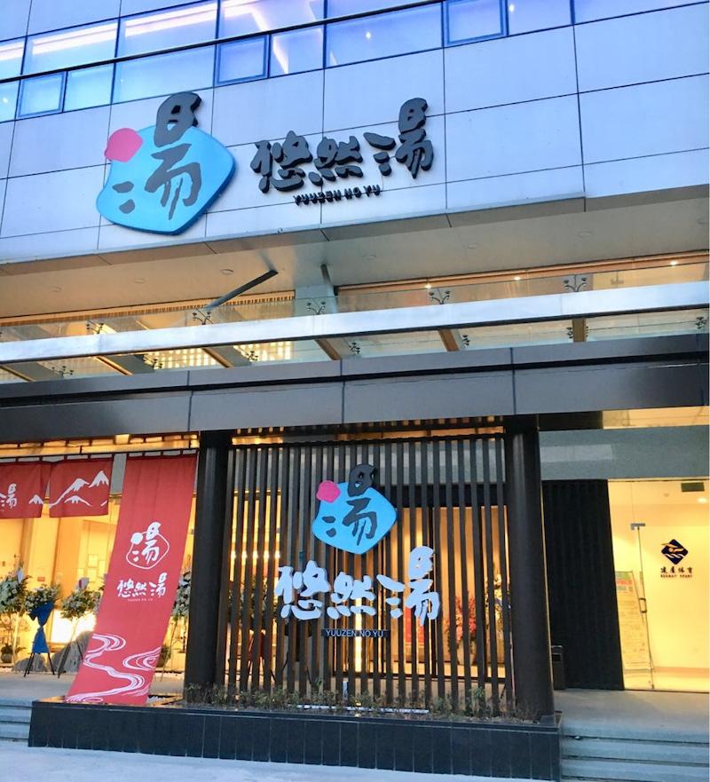 中国事業所写真